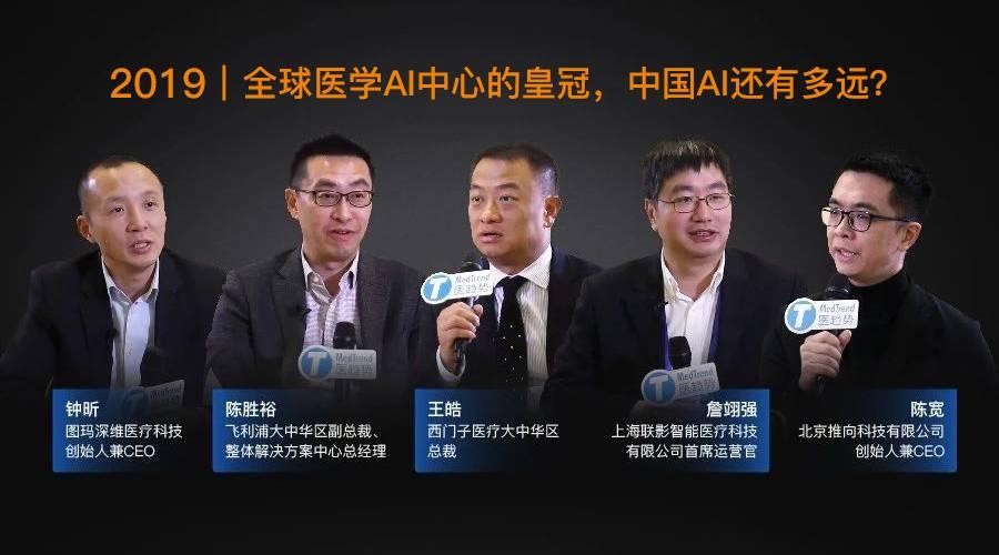 2019|全球医学AI中心的皇冠,中国AI还有多远?