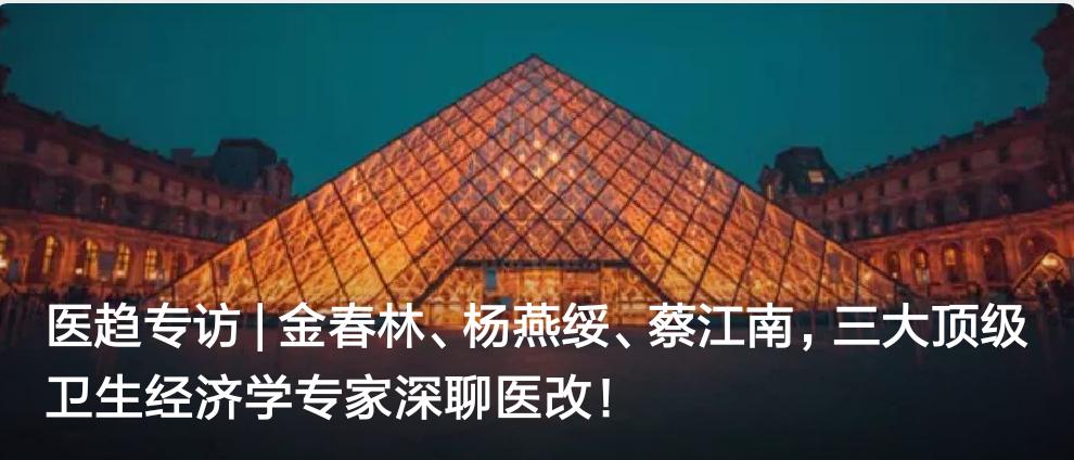医趋专访 | 金春林、杨燕绥、蔡江南,三大顶级卫生经济学专家深聊医改!